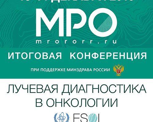 13-14 декабря состоится Итоговая конференция МРО «Лучевая диагностика в онкологии»