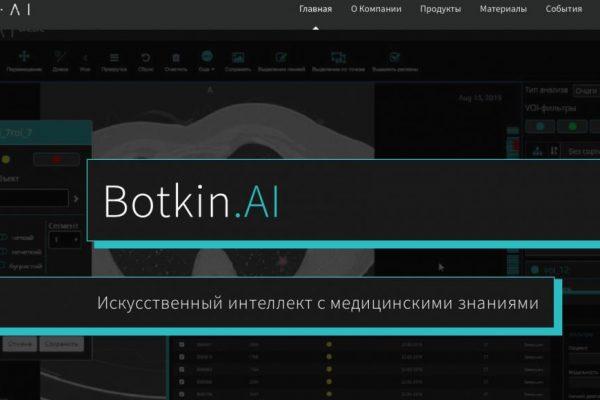 Компания Botkin AI объявила конкурс