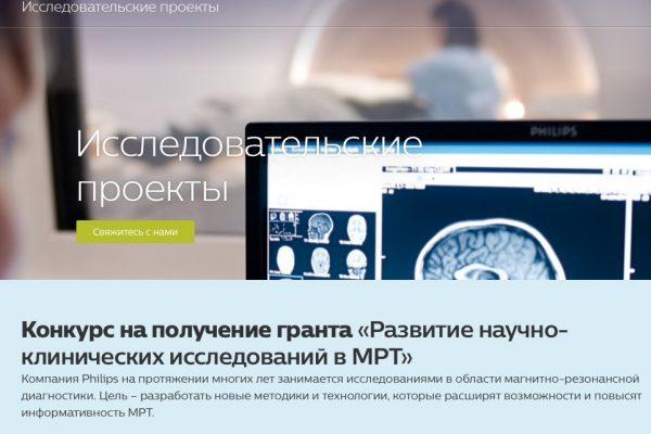Конкурс на получение гранта «Развитие научно-клинических исследований в МРТ»