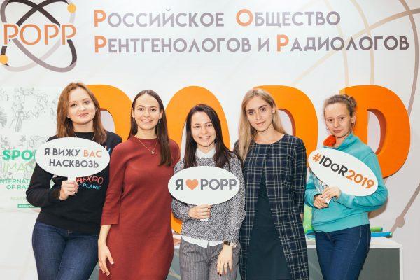 Фотоотчет с Конгресса Российского общества рентгенологов и радиологов
