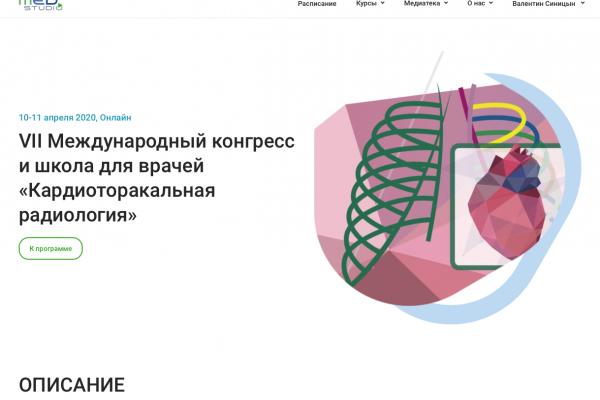"""10  апреля открывается конгресс и школа """"Кардиторакальная радиология 2020"""" !"""