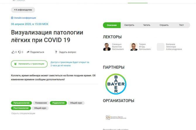 Визуализация патологии лёгких при COVID 19 – вебинар