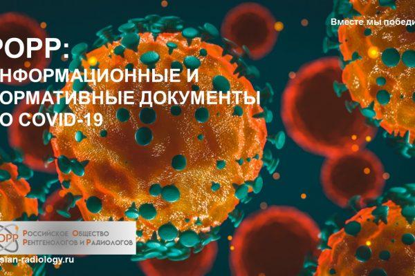 Рекомендации Флейшнеровского Общества по применению методов лучевой диагностики при COVID-19 – русский перевод