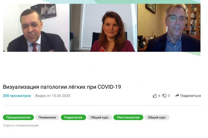 """Доступна для просмотра запись вебинара РОРР """"Визуализация патологии легких при COVID-19"""""""