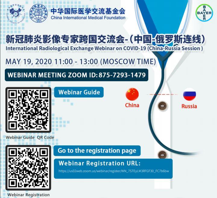 Российско-Китайский Вебинар по лучевой диагностике COVID-19