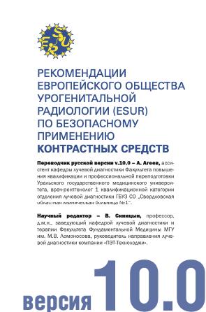 Русский перевод европейского руководства по безопасности контрастных средств ESUR 10.0