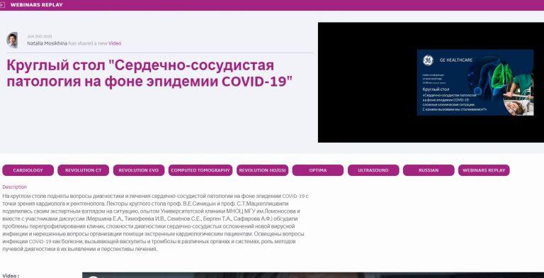 Доступна видеозапись круглого стола по вопросам сердечно-сосудистой патологии на фоне эпидемииCOVID-19 – GE Healthcare