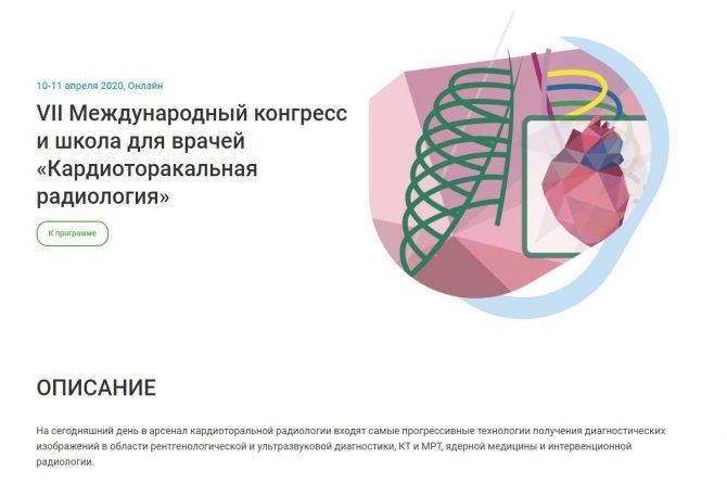 Опубликованы записи трансляций всех секций Кардио-Торакальной Радиологии 2020 !