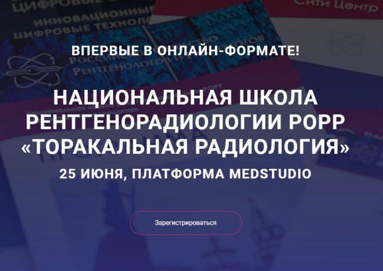 Национальная школа рентгенорадиологии РОРР 25 июня 2020г онлайн