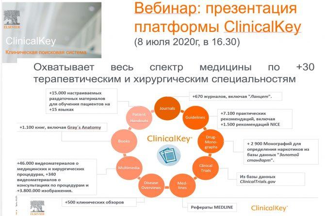 """Приглашение на вебинар """"Принципы работы с клиничеcкой информационной платформой ClinicalKey от компании """"Elsevier"""""""