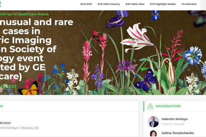 Приглашение на Симпозиум РОРР, организованный при поддержке GE Healthcare в рамках ECR 2020 – 17 июля 2020г