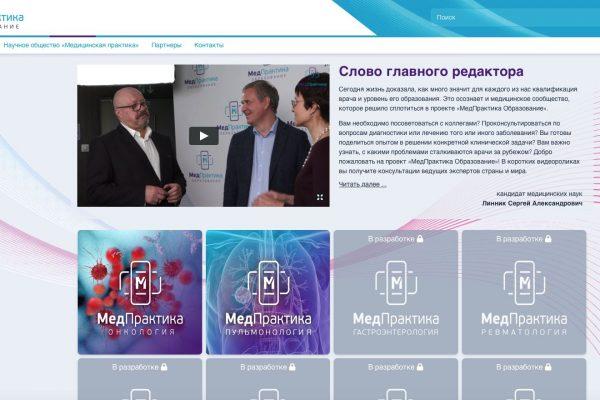 """Наш партнер – сайт """"Медпрактика- Образование"""""""