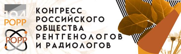 Регистрация на РОРР 2020 !