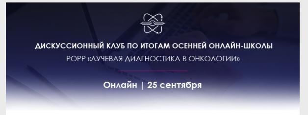 25 октября 2020 – Дискуссионный клуб онлайн по итогам осенней школы РОРР