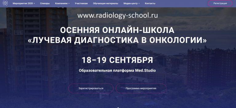Онлайн-школа по онкологии РОРР 18-19 сентября 2020г