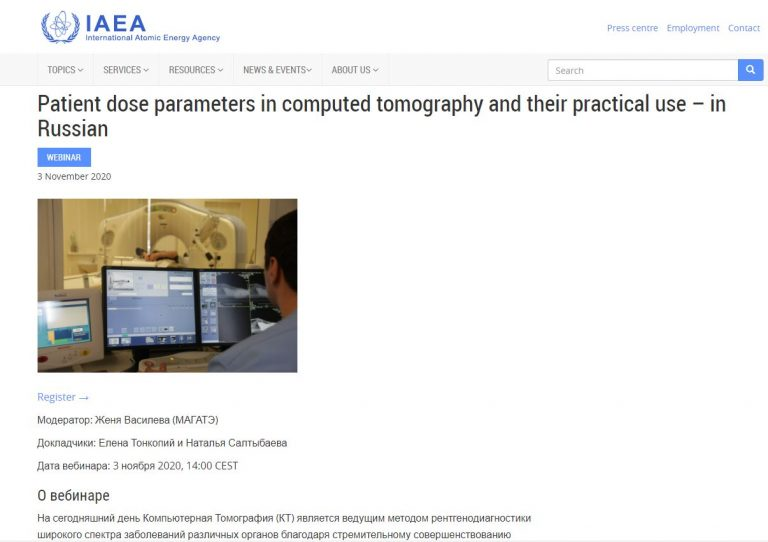 Вебинар МАГАТЭ (IAEA) по снижению лучевой нагрузки при КТ