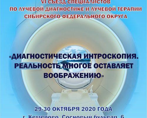 IV Съезд специалистов по лучевой диагностике и лучевой терапии СФО – 29-30 октября