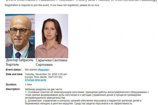 Приглашение на вебинар от МАГАТЭ на русском языке 24 ноября и 1 декабря 2020г