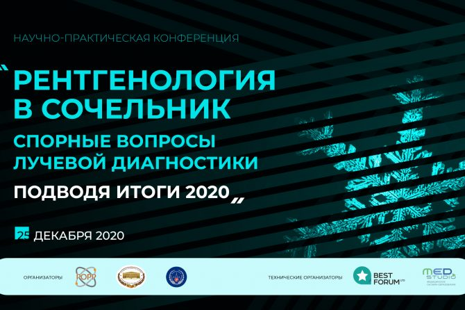 """""""Рентгенология в Сочельник 2020"""" 25 декабря 2020г"""
