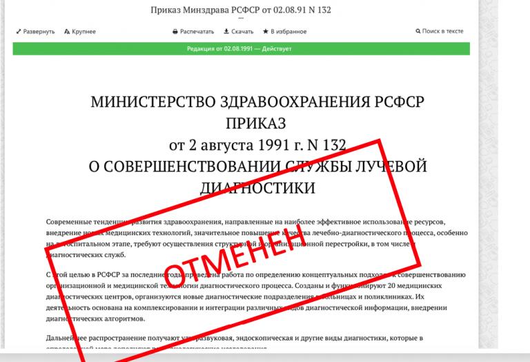Легендарный приказ МЗ РФ от 1991г отменен!