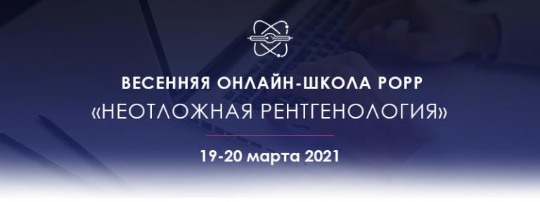 Весенняя онлайн-школа РОРР «Неотложная рентгенология». 19-20 марта 2021 года