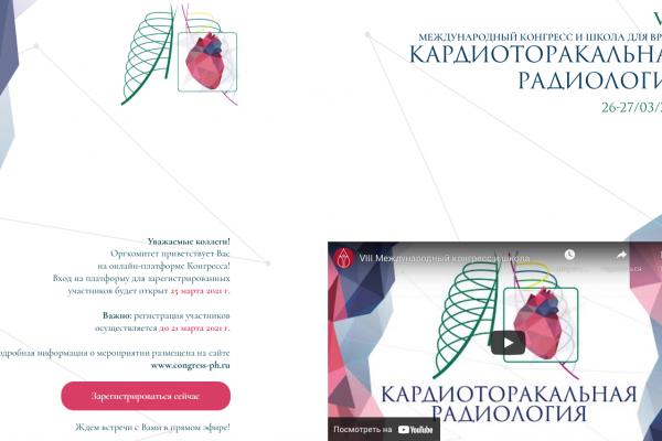 VIII Международный конгресс и школа для врачей «Кардиоторакальная радиология» 26-27 марта 2021г