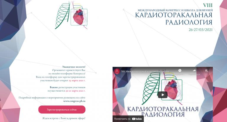 ИТОГИ: VIII Международный конгресс и школа для врачей «Кардиоторакальная радиология» 26-27 марта 2021г