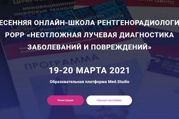 Весенняя школа РОРР «Неотложная лучевая диагностика заболеваний и повреждений», 19−20 марта 2021 года