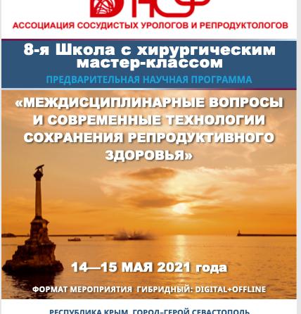 Школа «Междисциплинарные вопросы и современные технологии сохранения репродуктивного здоровья»- Севастополь, 14-15 мая 2021г