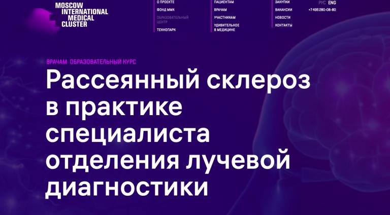 «Рассеянный склероз в практике специалиста отделения лучевой диагностики» 14 мая 2021г