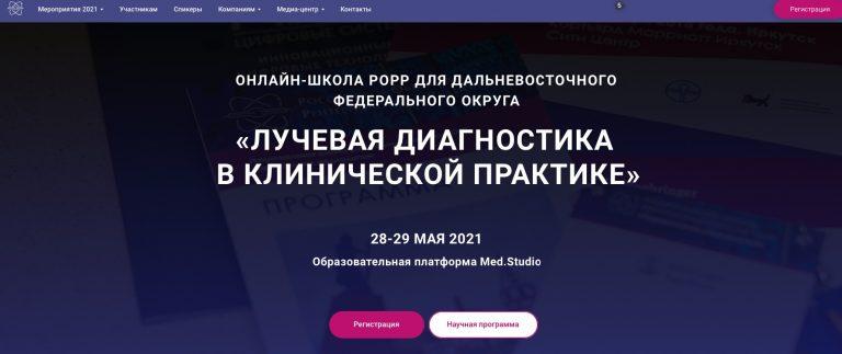 Школа РОРР «Избранные вопросы лучевой диагностики» – онлайн, 28-29 мая 2021г