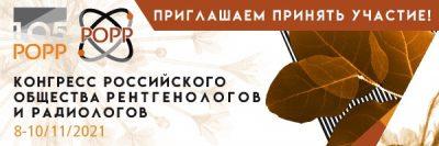 Конгресс РОРР 2021 – 8-10 ноября 2021 – главное событие года