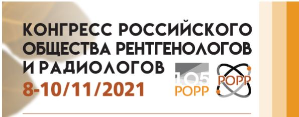 Продлена регистрация на конгресс РОРР2021