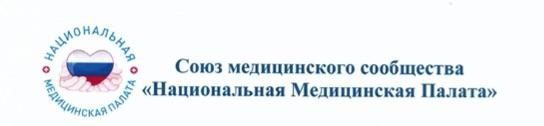Поздравление Леонида Михайловича Рошаля по поводу Дня Медработника