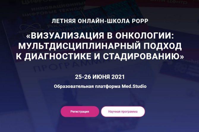 """Онлайн-школа РОРР """"Визуализация в онкологии: мультидисциплинарный подход к диагностике и стадированию"""" 25-26 июня 2021г"""