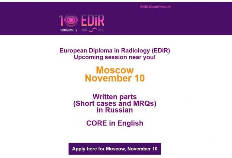 Экзамен на Европейский Диплом Радиолога (EDIR) во время конгресса РОРР 10 ноября 2021г
