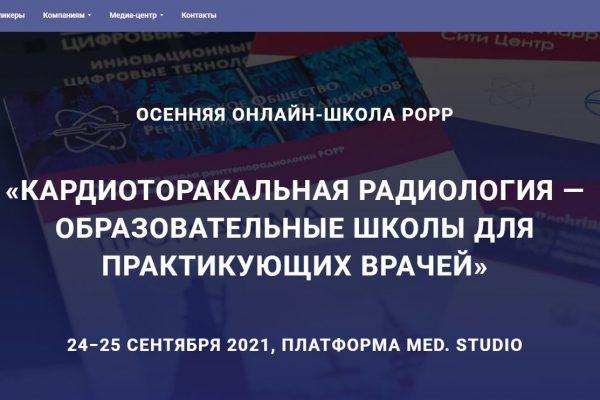 Осенння школа РОРР 24-25 сентября 2021г