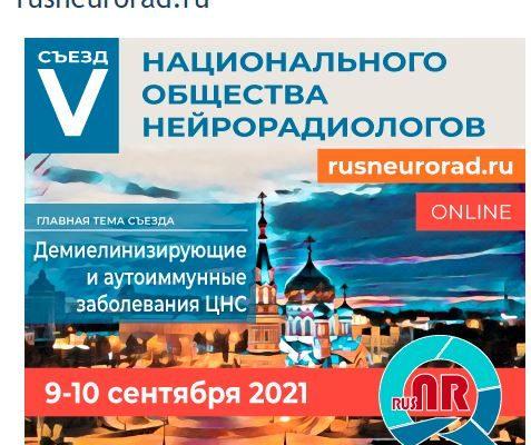 Скоро открывается V Съезд Национального общества нейрорадиологов (9-10.09.2021г)