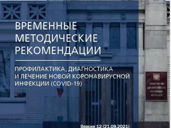 Вышла 12-я версия методических рекомендаций МЗ РФ по COVID-19.