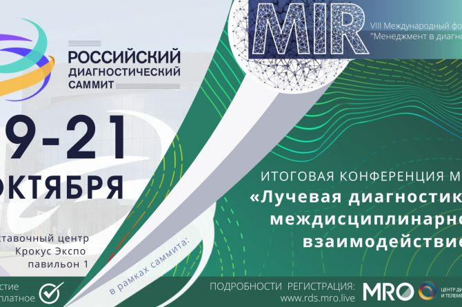 Итоговая конференция сообщества экспертов МРО и Российский диагностический саммит – 19 по 21 октября 2021г