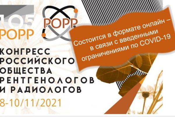 Важная новость – Конгресс РОРР2021 пройдет в формате онлайн !